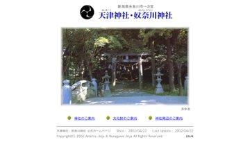 天津神社社務所