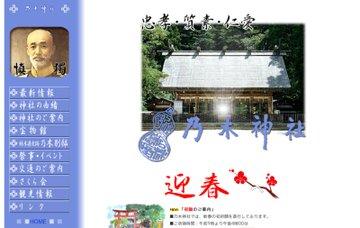 乃木神社社務所