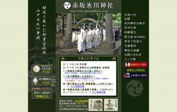 氷川神社・赤坂