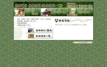 熊野神社鶴間社務所