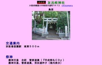友呂岐神社
