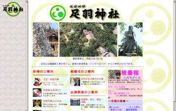 足羽神社社務所