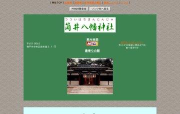 筒井八幡神社